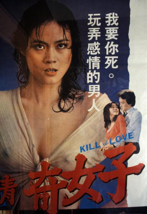 Kill for Love. 1982